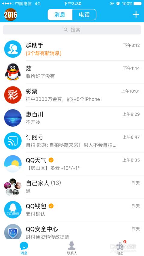 苹果手机qq用指纹解锁