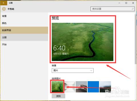 windows10怎么设置个性化背景和锁屏界面图片