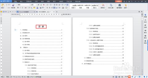如何在word文档里插入目录图片