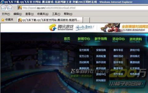 qq2010年最新版下载_打开ie浏览器,在网址栏输入speed.qq.com/web201008/download.shtml