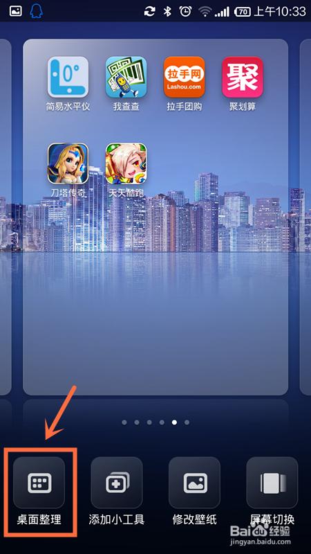 小米手机桌面图标怎么整理 桌面图标整理方法图片