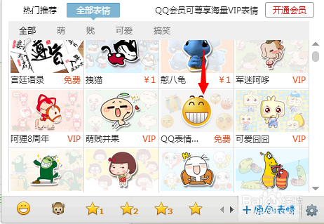 qq小技巧:[1]如何使用qq经典表情超清版图片