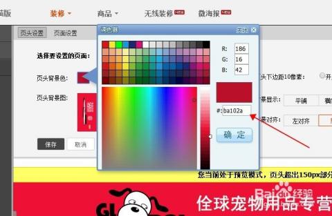色中导航色_天猫导航条颜色怎么修改