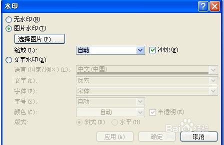 word文档 里水印插入,设置,取消