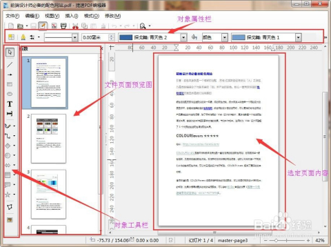 3/3   通过df编辑器中的各种工具实现pdf文件的修改工作之后,就可以