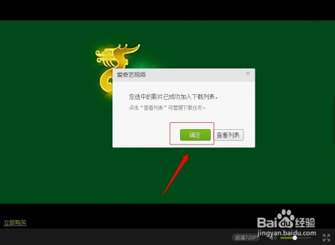 爱奇艺下载_爱奇艺怎么下载视频到电脑
