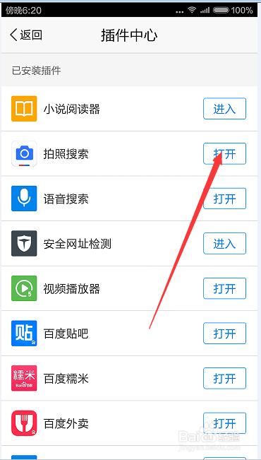 手机百度--拍照搜索功能如何启动?图片