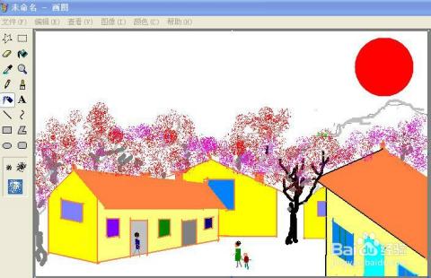 利用畫圖軟件教孩子畫畫圖片