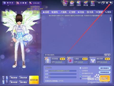 qq炫舞怎么改名字图片