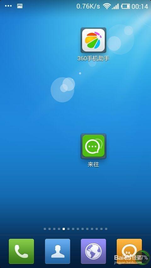 360游戏手机注册网址_直接安装的,不需要360手机助手,和腾讯手机管家之类的第三方软件才能