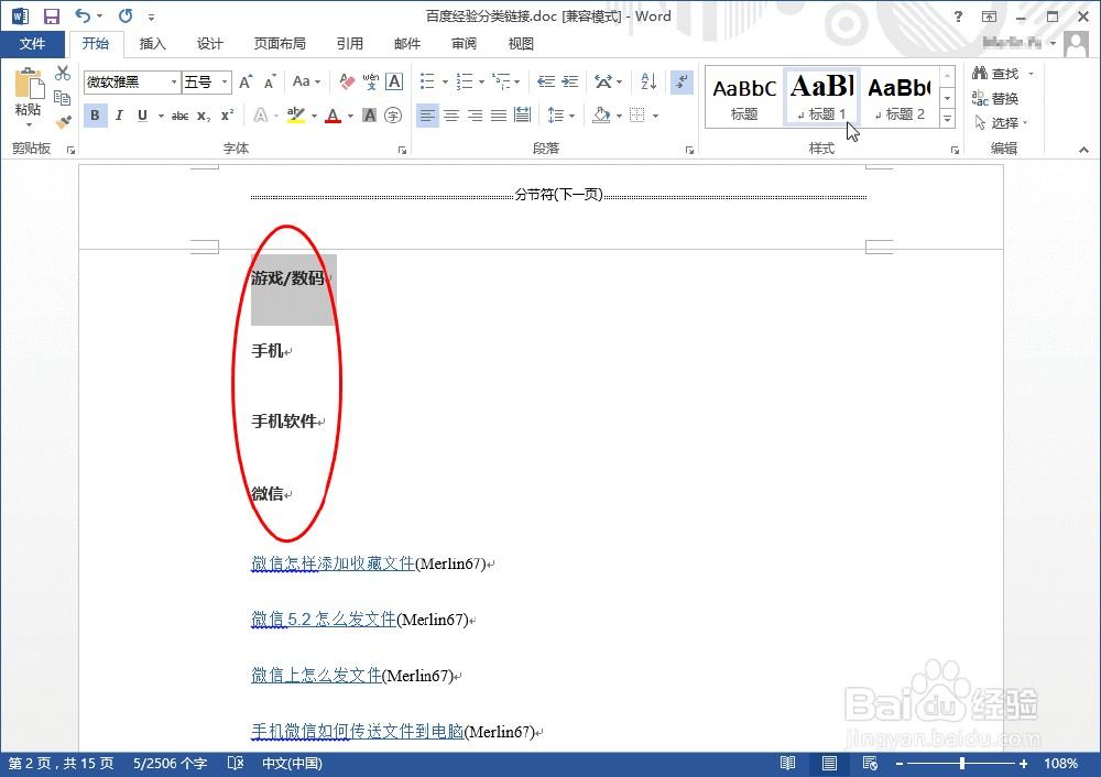 word文档如何添加目录图片