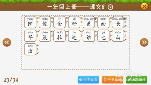 如何正确书写汉字笔顺笔画