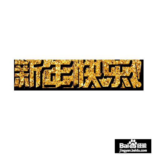 过年#ps怎么制作金色字——新年快乐