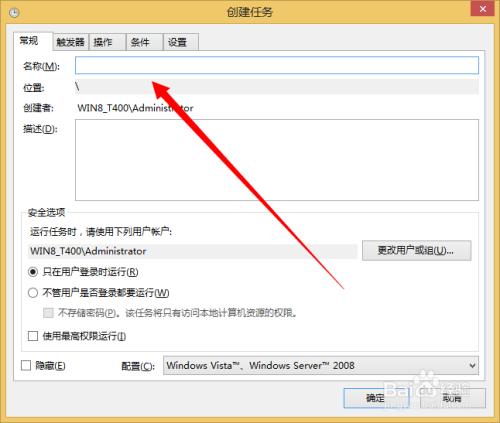 如何使用windows的计划任务?计划任务?