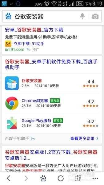 google商店打不开,闪退 google play服务已停止