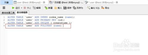 mysql数据库如何创建索引