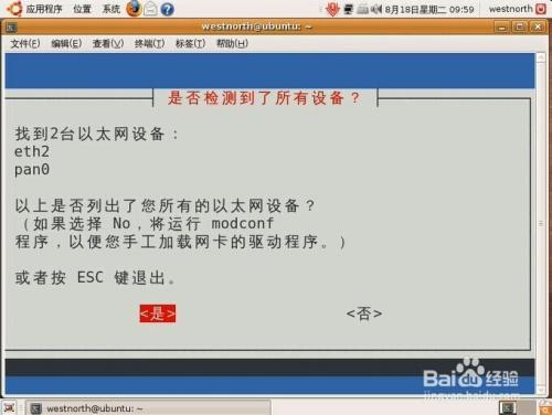 Linux Ubuntu怎么联网