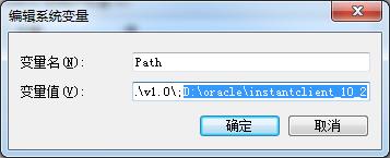 pl/sql配置Oracle绿色客户端InstantClient方法
