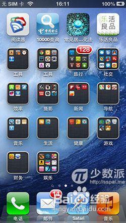 一键整理iphone桌面图标图片