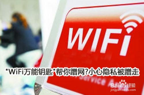 防万能钥匙蹭网方法_下面小编就给大家支招防止wifi万能钥匙破解wifi实现蹭网的具体方法.