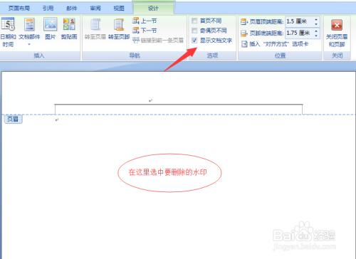 如何去除word办公文档水印?
