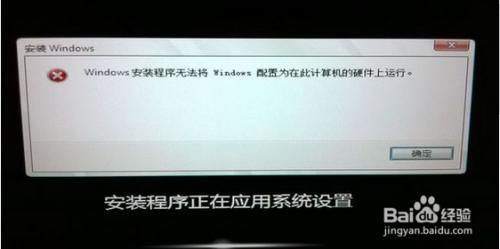 windows安装程序无法将windows配置为在此计算机