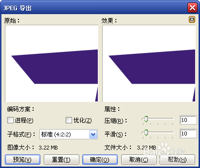 cdr怎么保存jpg格式图片