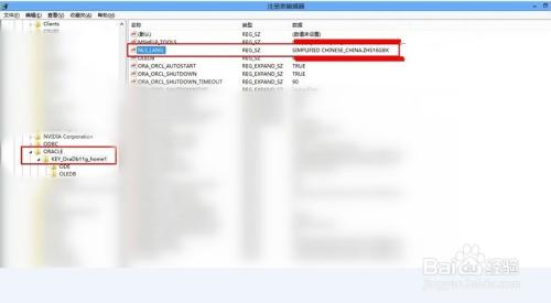 plsql中文乱码,显示问号解决方案 - 小东 - 3