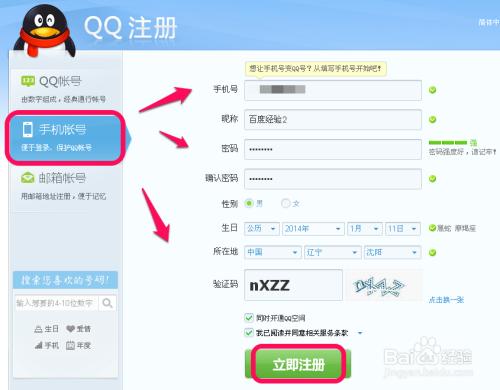 qq申请号码免费_qq号码怎么免费申请
