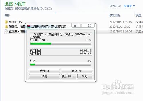 iso视频文件转换成一般格式的视频文件图片