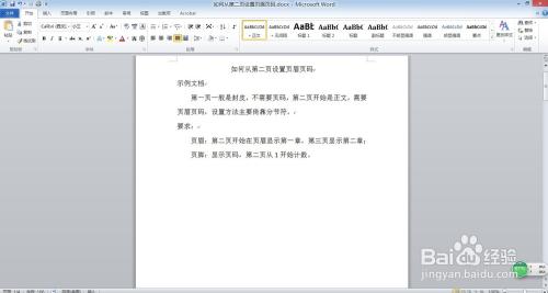如何从第二页设置页眉页脚图片