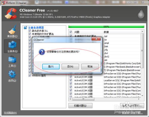 怎么清理c盘无用文件