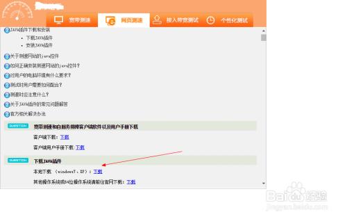 网页版电信宽带测速详细教程