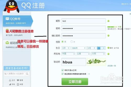 04 怎样申请免费qq号码(扣扣号) 234 2013.12.