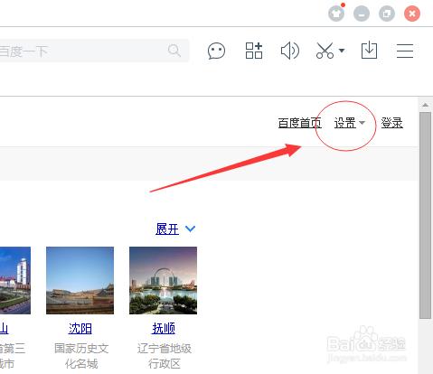 百度搜索框如何显示更多的相关搜索图片