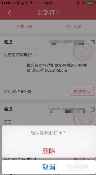 京东怎么取消未付款订单