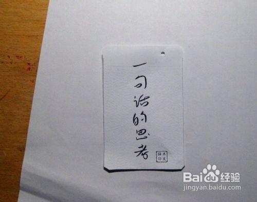 卡纸书签制作方法