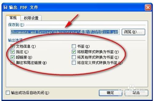 怎么将word文档转换成pdf格式?图片