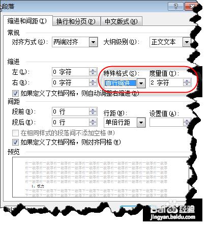 word中批量将段落首行缩进2个字符图片