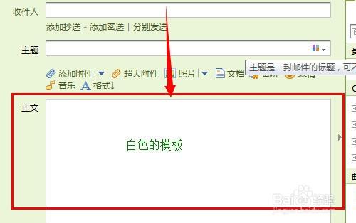 qq邮箱如何使用信纸写邮件?:[1]默认信纸图片