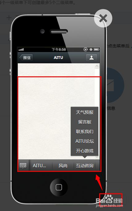 不需要第三方,如何玩转微信公众号自定义菜单?图片