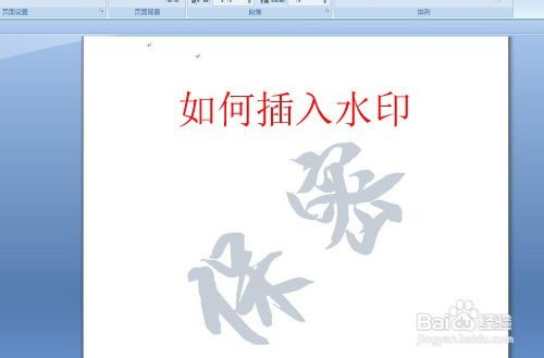 不影响原始文件的可观性和完整性,在word2007文档如何插入和删除水印图片