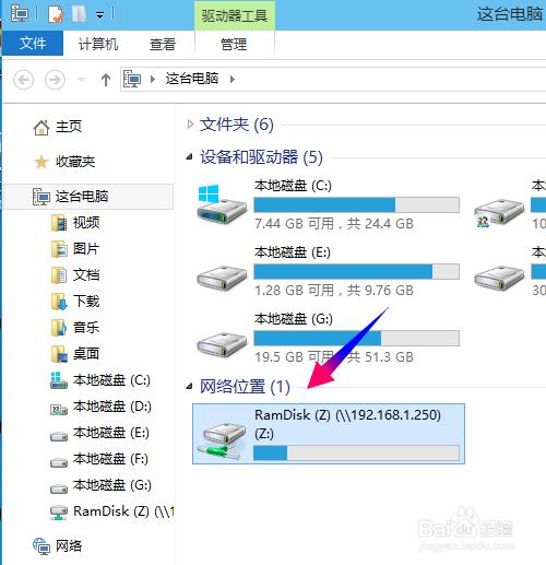 win10怎么映射网络驱动器,怎么连接共享文件夹