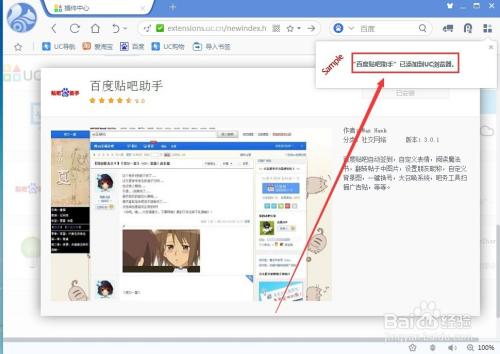 uc快插件1.0.13.0下载