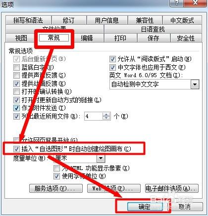 word2003中画图时如何打开绘图画布图片