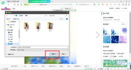 如何用百度搜索图片并保存到电脑上图片