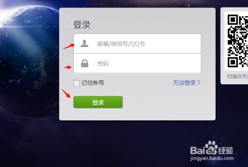 com),然后在网站中的登录页面输入微信公众帐号的帐号和密码,然后点击图片
