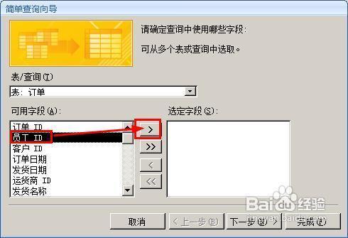 access怎样进行简单选择查询图片