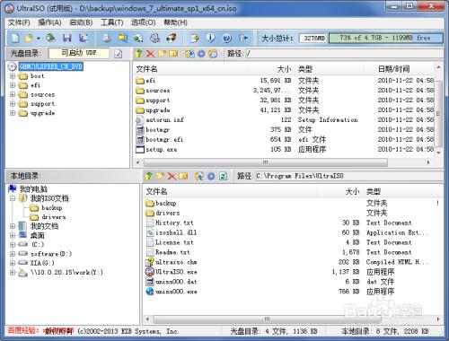 如何制作U盘启动盘安装Win7