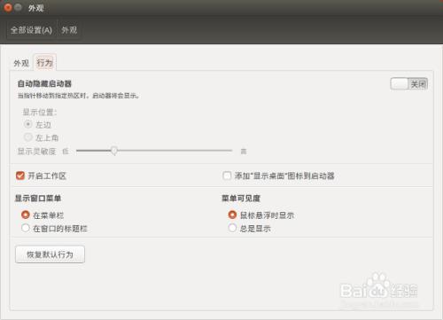 移动 Ubuntu16.04 桌面左侧的启动器到屏幕底部